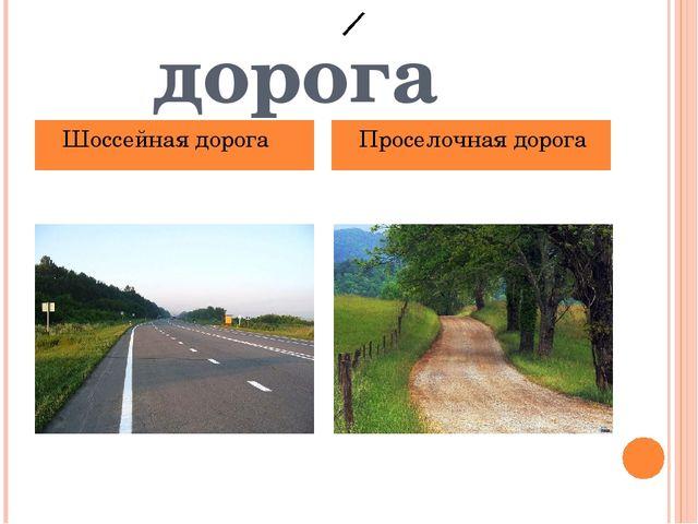дорога Шоссейная дорога Проселочная дорога