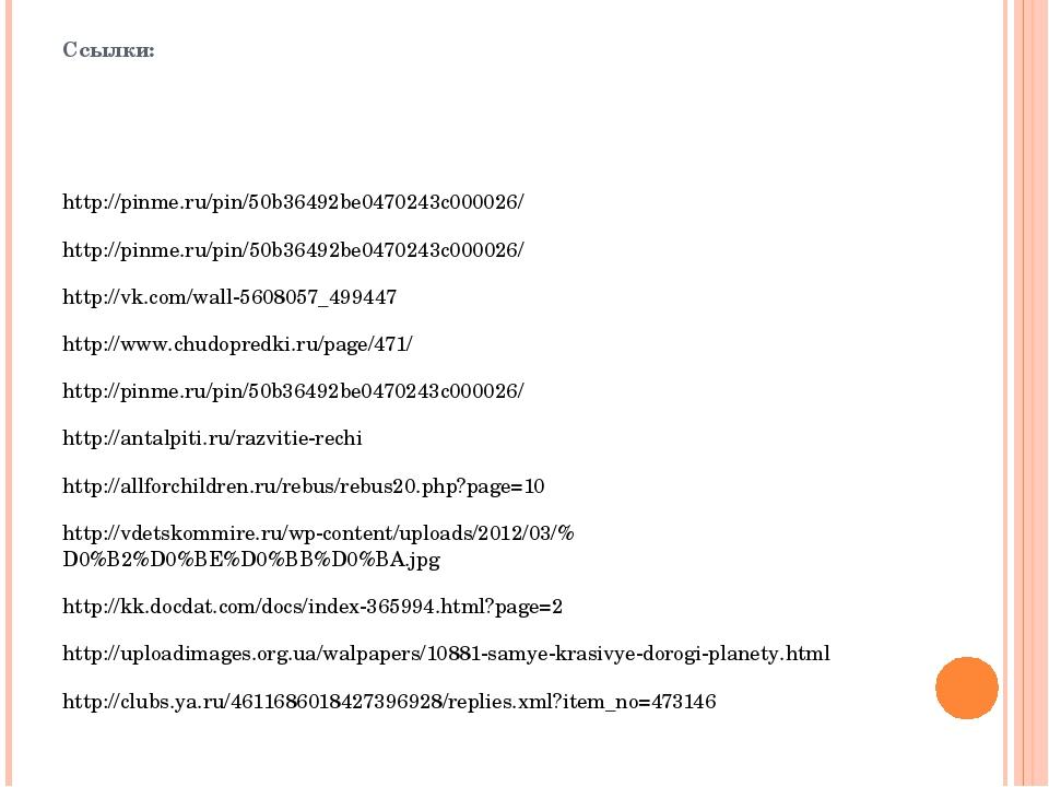 Ссылки: http://pinme.ru/pin/50b36492be0470243c000026/ http://pinme.ru/pin/50b...