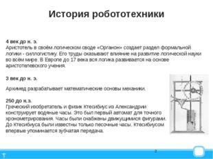 История робототехники 3 век до н. э. Архимед разрабатывает математические осн