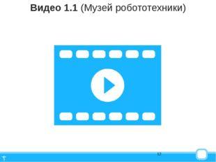 Видео 1.1 (Музей робототехники)