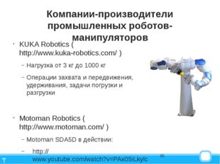 Компании-производители промышленных роботов-манипуляторов KUKA Robotics ( htt
