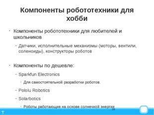 Компоненты робототехники для хобби Компоненты робототехники для любителей и ш