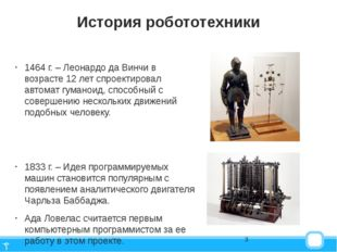 История робототехники 1464 г. – Леонардо да Винчи в возрасте 12 лет спроектир
