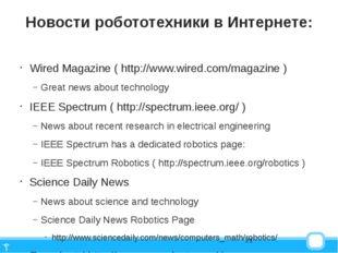 Новости робототехники в Интернете: Wired Magazine ( http://www.wired.com/maga