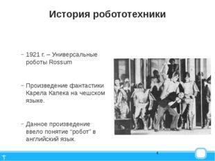 История робототехники 1921 г. – Универсальные роботы Rossum Произведение фант