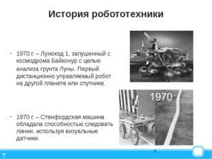 История робототехники 1970 г. – Луноход 1, запушенный с космодрома Байконур с