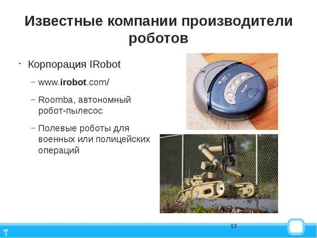 Известные компании производители роботов Корпорация IRobot www.irobot.com/ Ro...