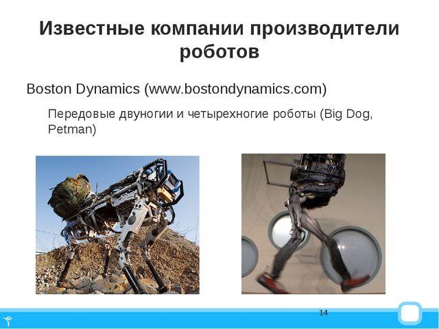 Известные компании производители роботов Boston Dynamics (www.bostondynamics....