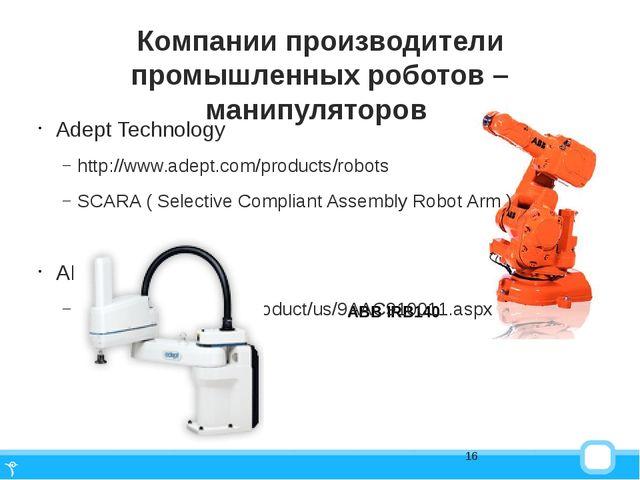 Компании производители промышленных роботов –манипуляторов Adept Technology h...