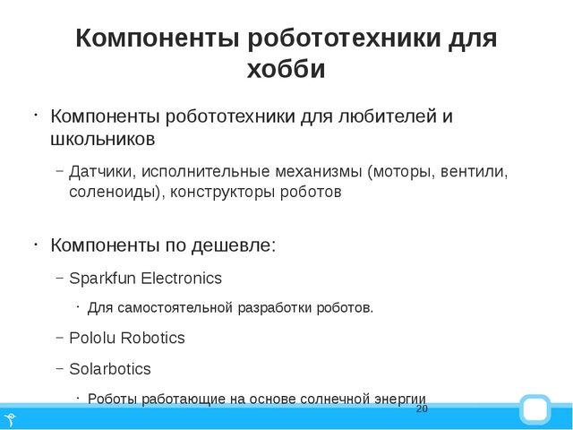 Компоненты робототехники для хобби Компоненты робототехники для любителей и ш...