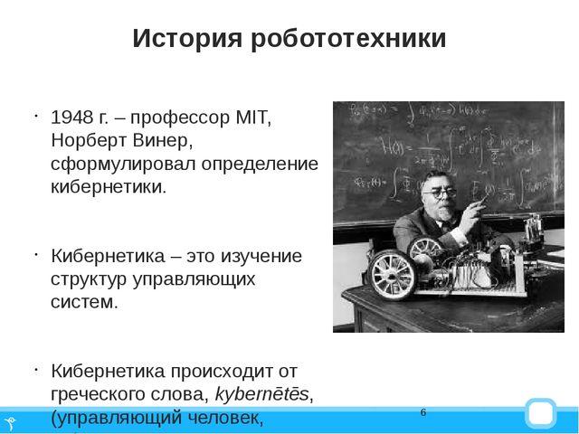 История робототехники 1948 г. – профессор МIT, Норберт Винер, сформулировал о...