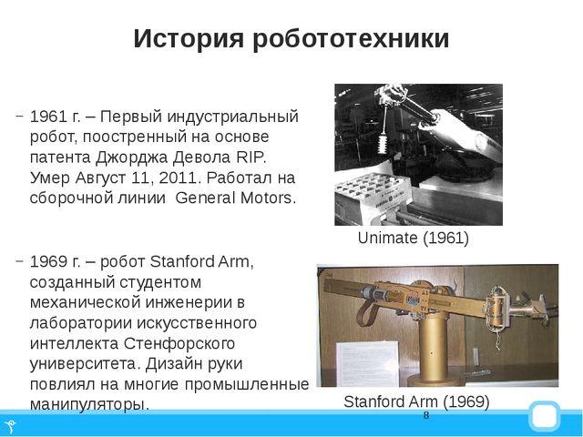 История робототехники 1961 г. – Первый индустриальный робот, поостренный на о...