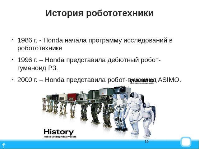 История робототехники 1986 г. - Honda начала программу исследований в роботот...