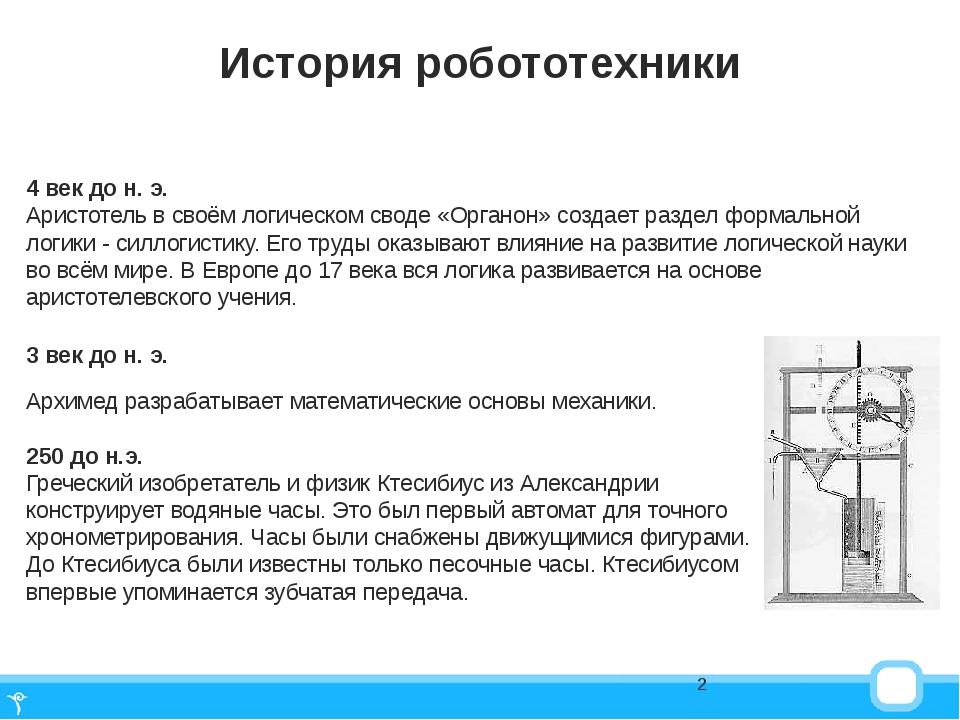 История робототехники 3 век до н. э. Архимед разрабатывает математические осн...