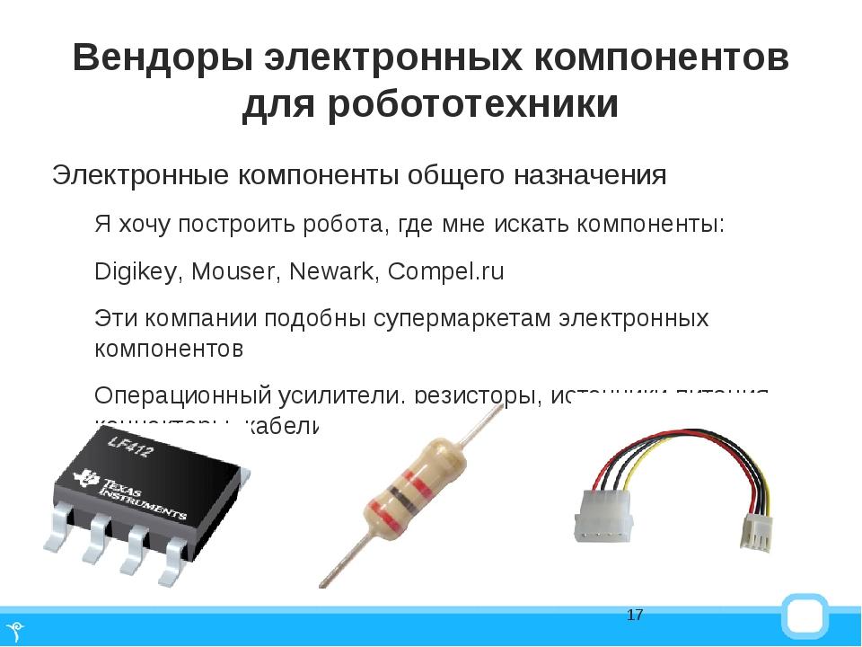 Вендоры электронных компонентов для робототехники Электронные компоненты обще...