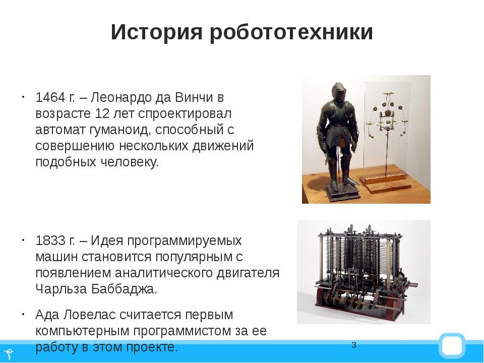 История робототехники 1464 г. – Леонардо да Винчи в возрасте 12 лет спроектир...