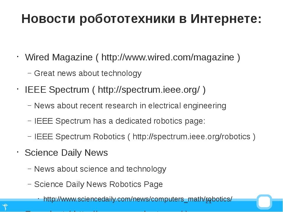 Новости робототехники в Интернете: Wired Magazine ( http://www.wired.com/maga...