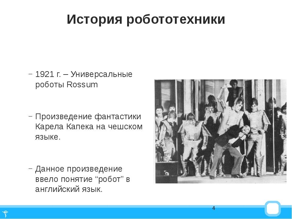 История робототехники 1921 г. – Универсальные роботы Rossum Произведение фант...