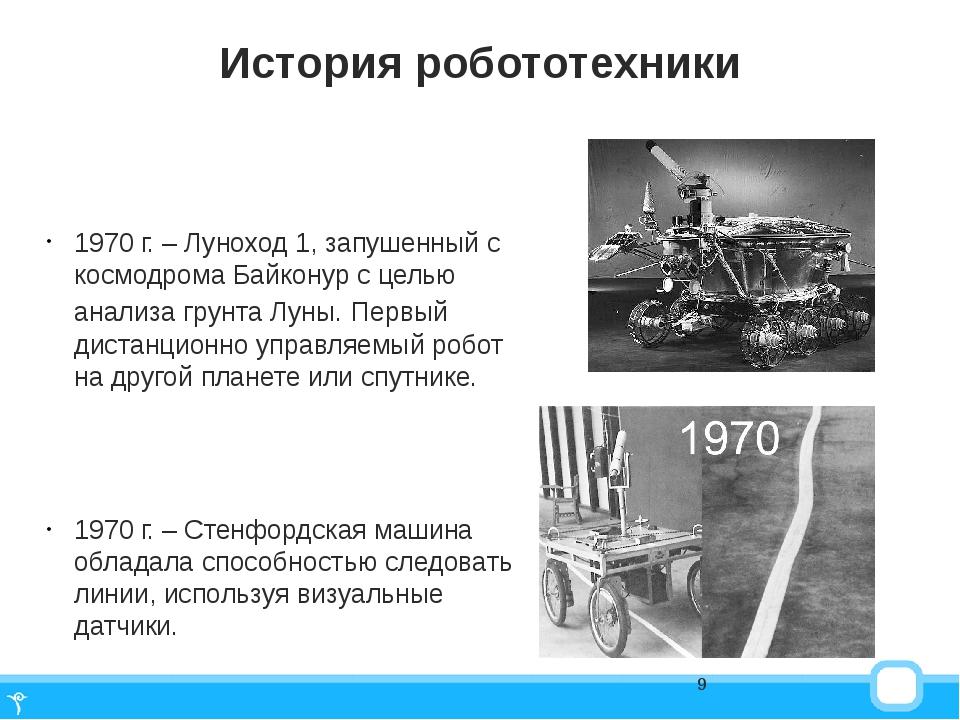 История робототехники 1970 г. – Луноход 1, запушенный с космодрома Байконур с...