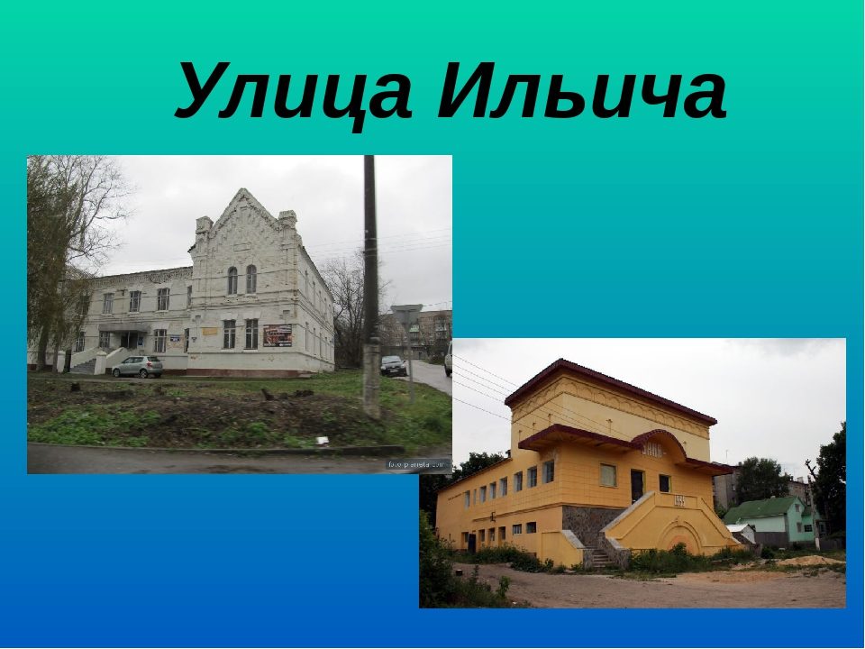 Улица Ильича