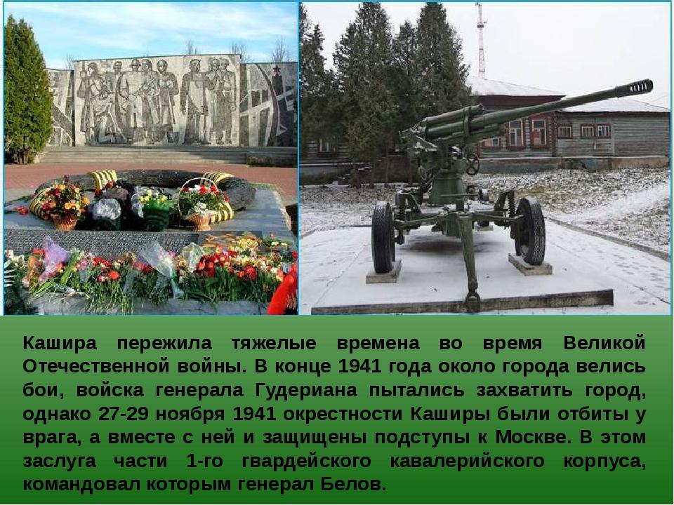 Кашира пережила тяжелые времена во время Великой Отечественной войны. В конце...