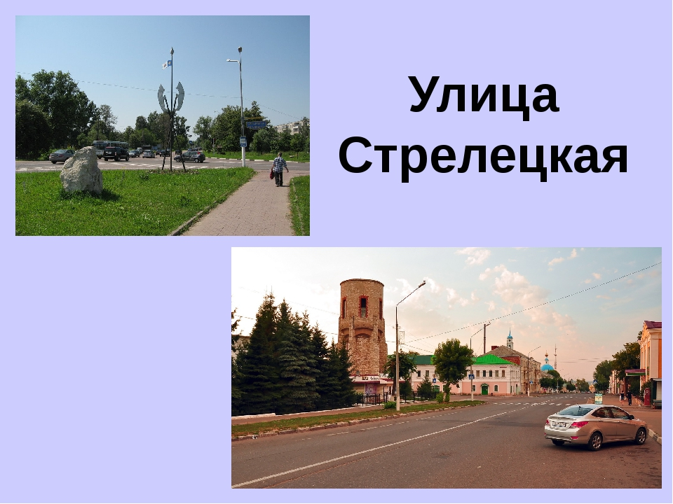 Улица Стрелецкая