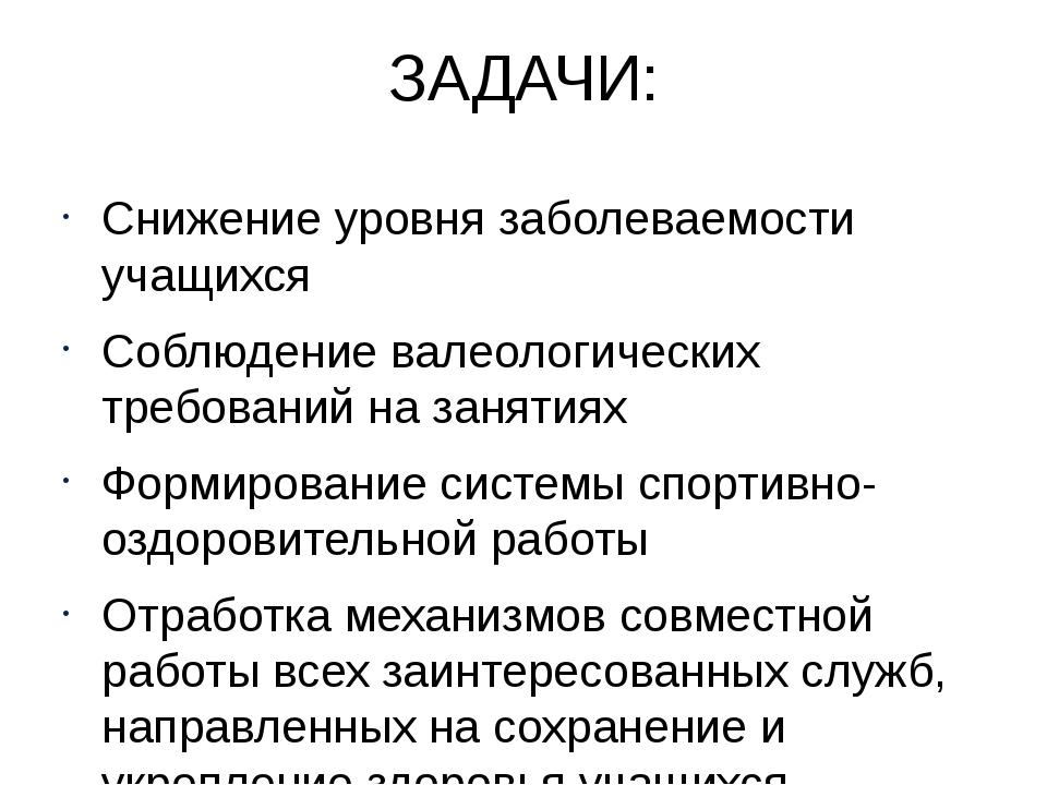 ЗАДАЧИ: Снижение уровня заболеваемости учащихся Соблюдение валеологических тр...