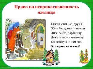 Сказка учит нас, друзья: Сказка учит нас, друзья: Жить без домика - нельзя.