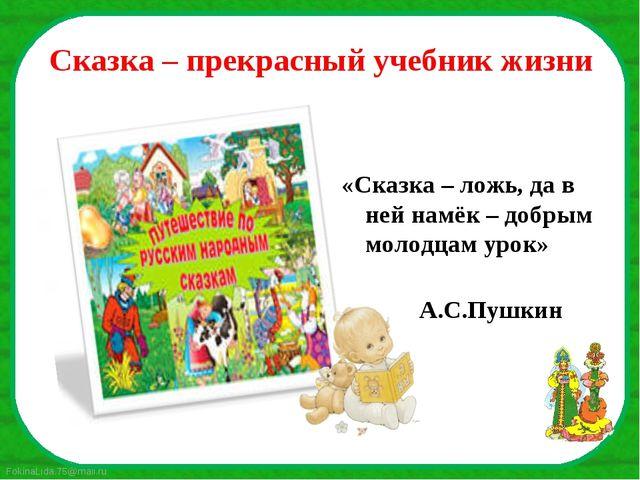 «Сказка – ложь, да в ней намёк – добрым молодцам урок»  «Сказка – ложь, да в...
