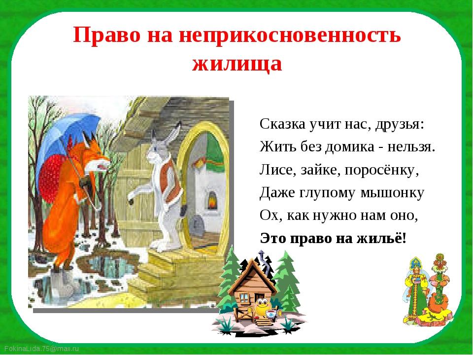 Сказка учит нас, друзья: Сказка учит нас, друзья: Жить без домика - нельзя....