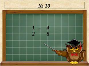 № 10 1 2 = 4 8