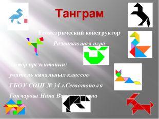Танграм Геометрический конструктор Развивающая игра Автор презентации: учител