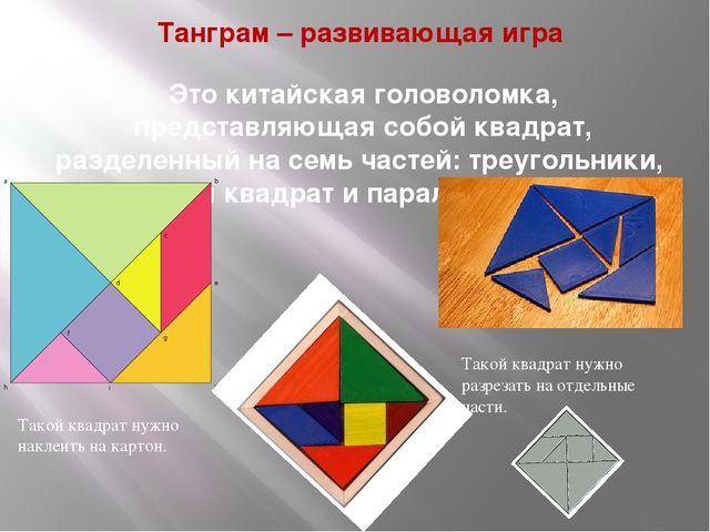 Танграм – развивающая игра Это китайская головоломка, представляющая собой кв...