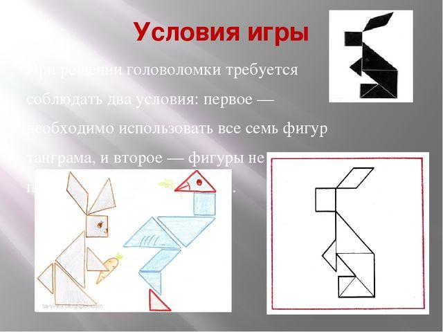 Условия игры При решении головоломки требуется соблюдать два условия: первое...