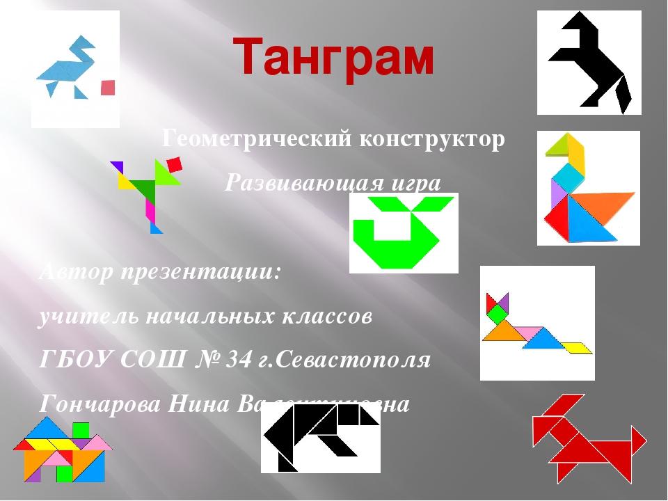 Танграм Геометрический конструктор Развивающая игра Автор презентации: учител...