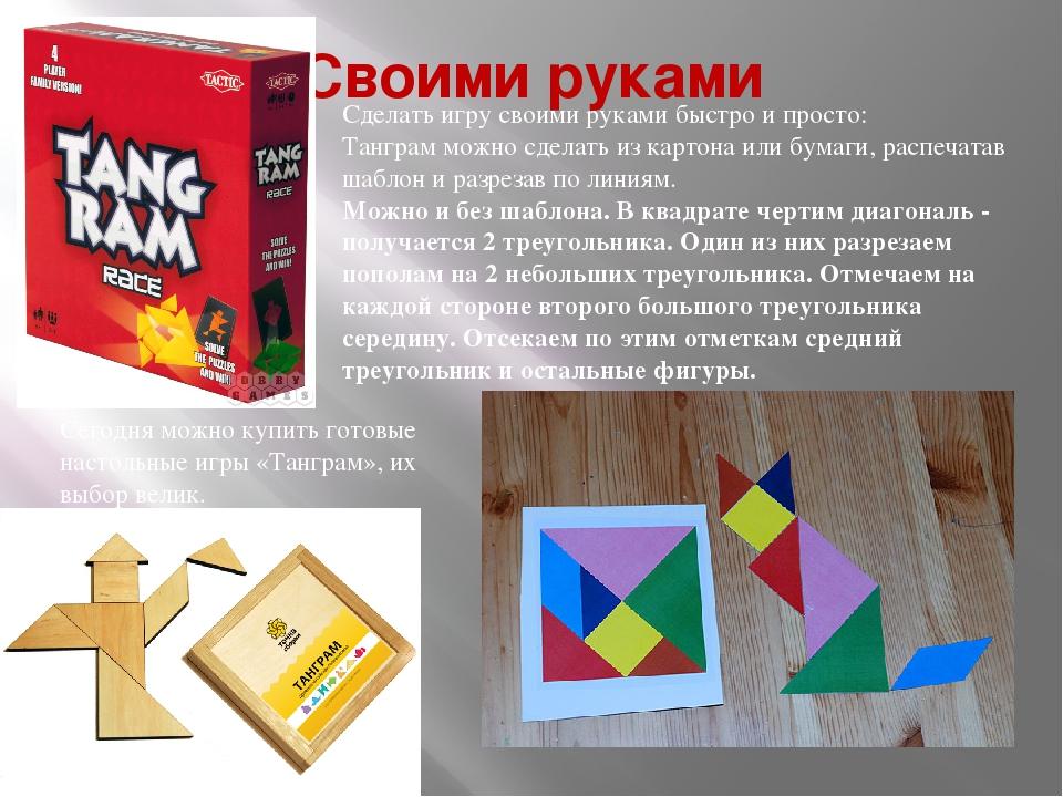 Своими руками Сделать игру своими руками быстро и просто: Танграм можно сдела...