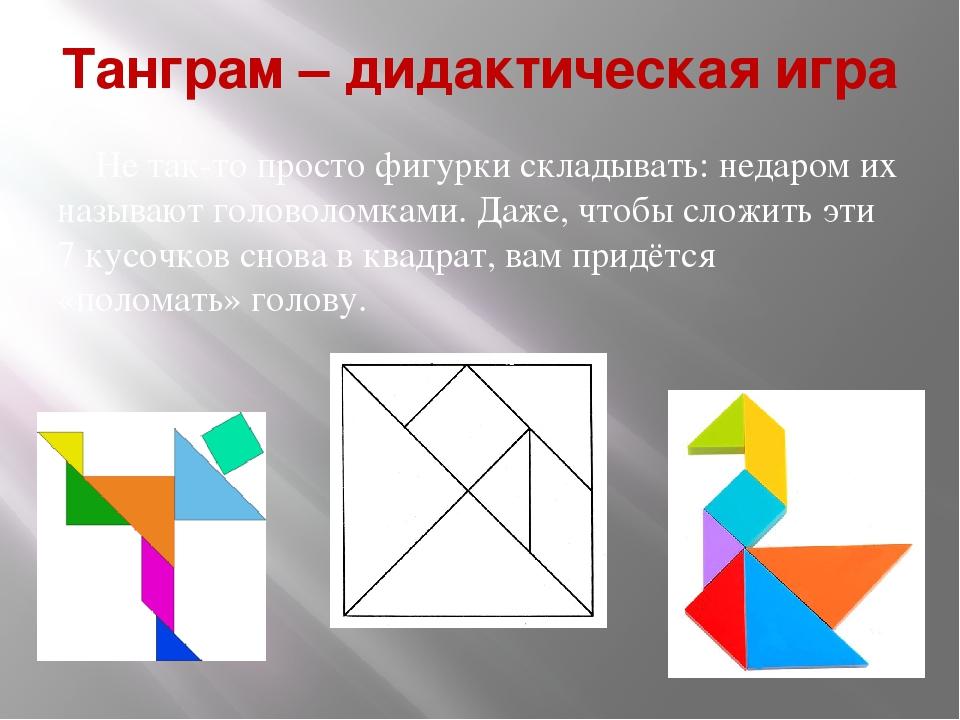 Танграм – дидактическая игра Не так-то просто фигурки складывать: недаром их...
