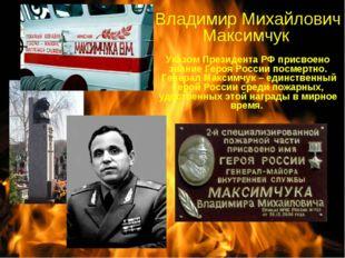 Владимир Михайлович Максимчук Указом Президента РФ присвоено звание Героя Рос