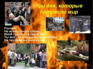 Три дня, которые потрясли мир Россия! Не искать иного слова. Иной судьбы на с