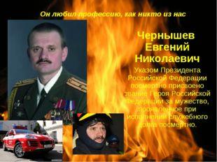 Он любил профессию, как никто из нас Чернышев Евгений Николаевич Указом Прези