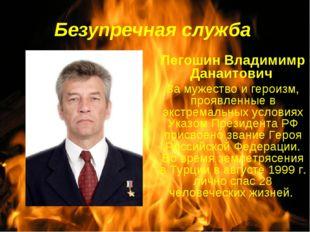 Безупречная служба Легошин Владимимр Данаитович За мужество и героизм, проявл