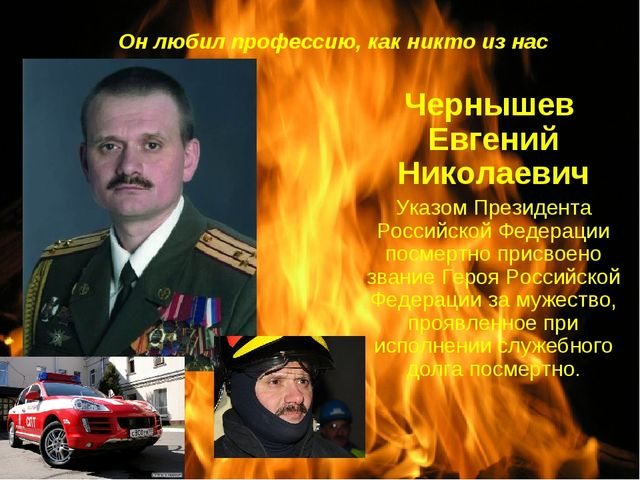 Он любил профессию, как никто из нас Чернышев Евгений Николаевич Указом Прези...