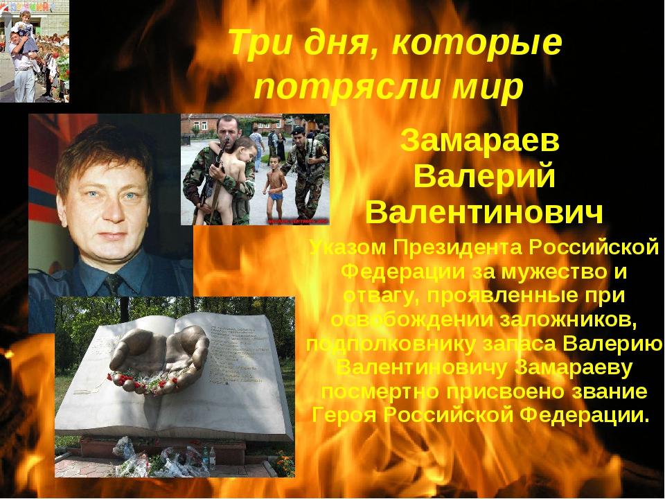 Три дня, которые потрясли мир Замараев Валерий Валентинович Указом Президента...