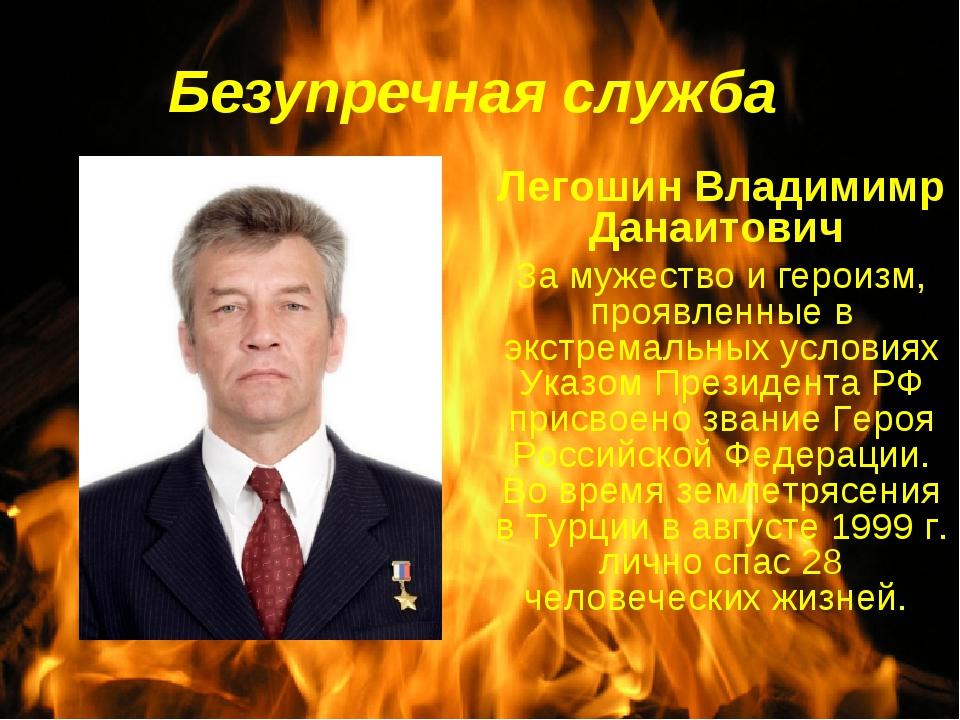Безупречная служба Легошин Владимимр Данаитович За мужество и героизм, проявл...
