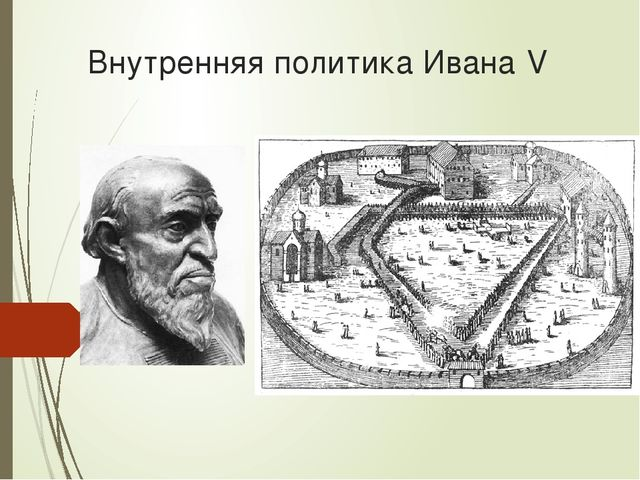 Внутренняя политика ИванаΙV