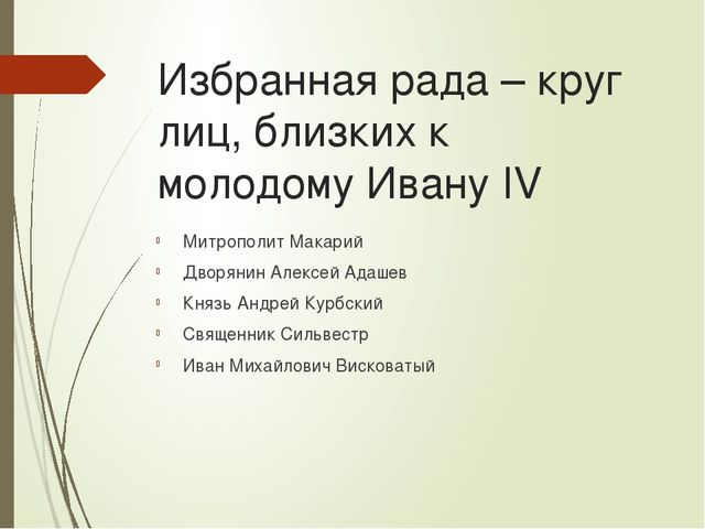 Избранная рада – круг лиц, близких к молодому Ивану IV Митрополит Макарий Дво...