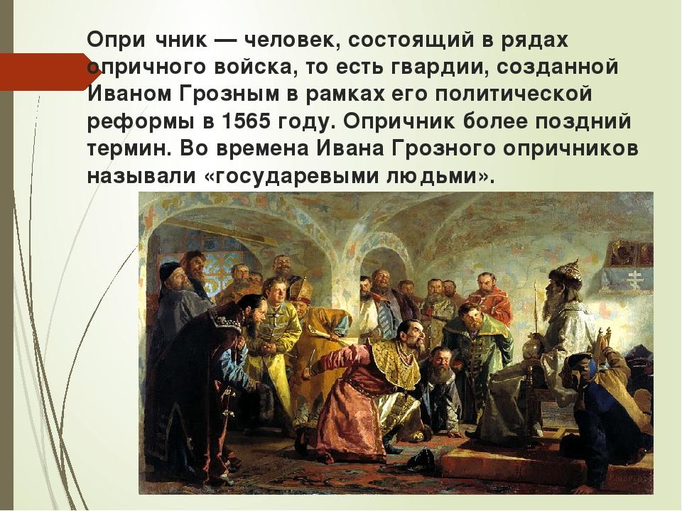 Опри́чник— человек, состоящий в рядах опричного войска, то есть гвардии, соз...