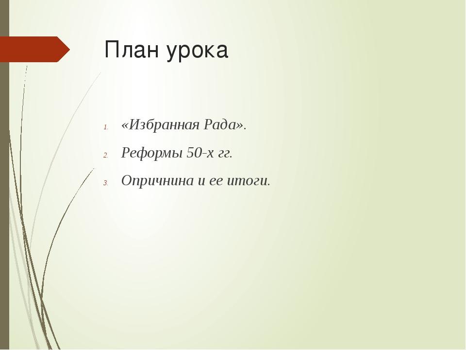 План урока «Избранная Рада». Реформы 50-х гг. Опричнина и ее итоги.