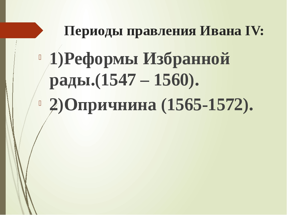 Периоды правления Ивана ΙV: 1)Реформы Избранной рады.(1547 – 1560). 2)Опрични...