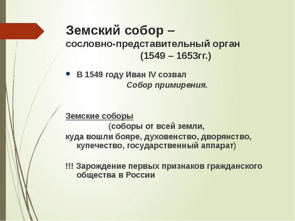 Земский собор – сословно-представительный орган (1549 – 1653гг.) В 1549 году...